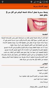تبييض الاسنان بسرعة screenshot 5