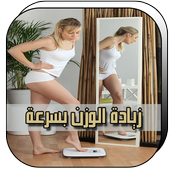 وصفات لزيادة الوزن بسرعة icon