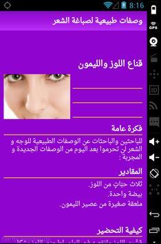 2016 وصفات الجمال بدون انترنت screenshot 4