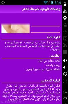 2016 وصفات الجمال بدون انترنت screenshot 5