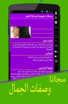 2016 وصفات الجمال بدون انترنت screenshot 2