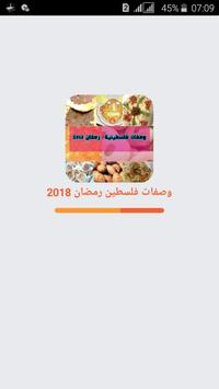 وصفات فلسطين رمضان 2018 poster