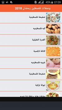 وصفات فلسطين رمضان 2018 screenshot 1