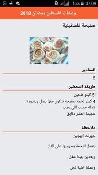 وصفات فلسطين رمضان 2018 screenshot 2