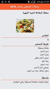 وصفات فلسطين رمضان 2018 screenshot 3