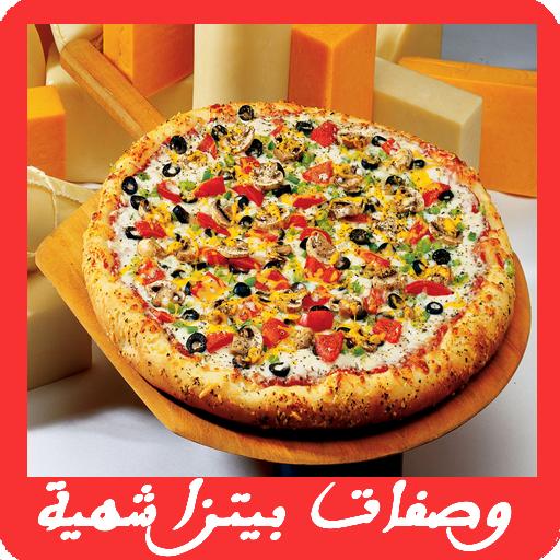 وصفات بيتزا شهية (بدون انترنت)