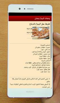 وصفات البيتزا رمضان screenshot 3