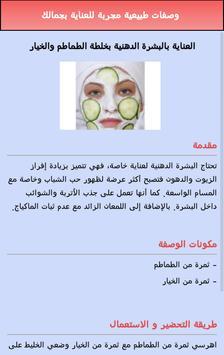 وصفات طبيعية للعناية بجمالك apk screenshot