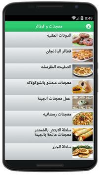 معجنات وفطائررمضان بدون انترنت apk screenshot