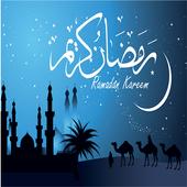 اكلات و مشروبات  رمضان 2017 icon