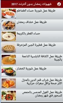 اكلات و مشروبات  رمضان 2017 screenshot 1