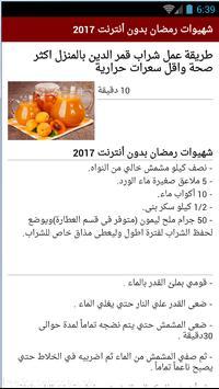اكلات و مشروبات  رمضان 2017 screenshot 2