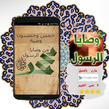 55 وصية من وصايا الرسول poster