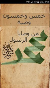 55 وصية من وصايا الرسول apk screenshot