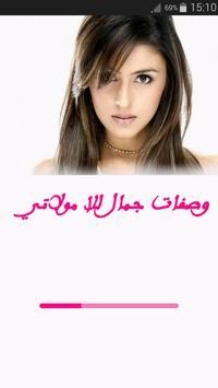 وصفات جمال للا مولاتي poster