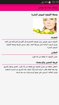 وصفات جمال للا مولاتي screenshot 3