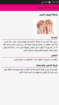 وصفات جمال للا مولاتي screenshot 5
