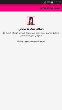 وصفات جمال للا مولاتي screenshot 7