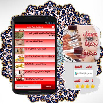 وصفات حواء للتجميل مجربة فعالة apk screenshot