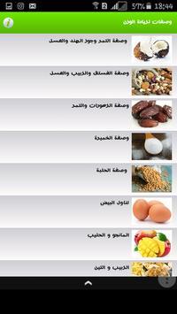 وصفات لزيادة الوزن مجربة screenshot 1