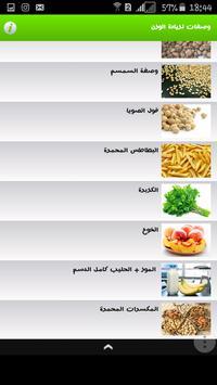 وصفات لزيادة الوزن مجربة screenshot 2