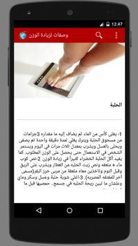 وصفات صحراوية لزيادة الوزن new screenshot 5