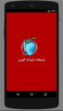 وصفات صحراوية لزيادة الوزن new screenshot 7