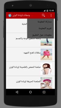 وصفات صحراوية لزيادة الوزن new screenshot 12