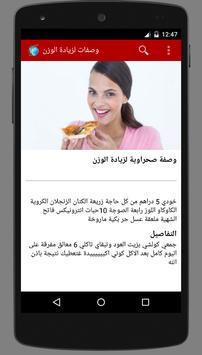 وصفات صحراوية لزيادة الوزن new screenshot 2