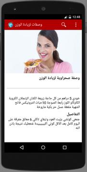 وصفات صحراوية لزيادة الوزن new screenshot 3