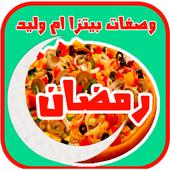 وصفات بيتزا ام وليد icon