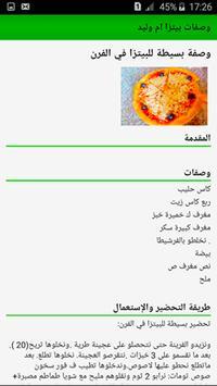وصفات بيتزا ام وليد apk screenshot
