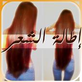وصفات تطويل الشعر icon