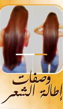 وصفات تطويل الشعر screenshot 8