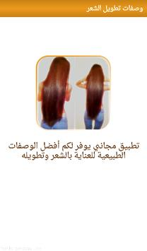 وصفات تطويل الشعر screenshot 1