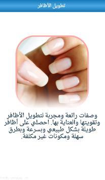 وصفات تطويل الاظافر 2017 poster