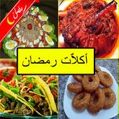 وصفات رمضان : حلويات ـ كيك ـ أكلٱت خفيفة icon