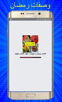 وصفات رمضان : حلويات ـ كيك ـ أكلٱت خفيفة poster