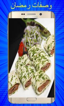 وصفات رمضان : حلويات ـ كيك ـ أكلٱت خفيفة screenshot 1