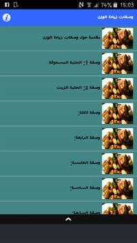 زيادة الوزن ziyadat lwazn poster