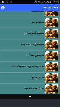 زيادة الوزن ziyadat lwazn apk screenshot