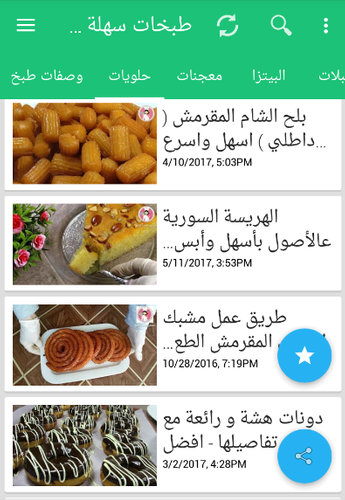 وصفات طبخ طبخات سهلة جديدة أكلات بدون انترنت Apk 1 0 Download For Android Download وصفات طبخ طبخات سهلة جديدة أكلات بدون انترنت Apk Latest Version Apkfab Com