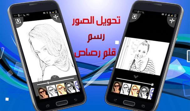 تحويل صورتك إلى رسم و كرتون screenshot 3