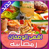 وصفات طبخ سهلة icon