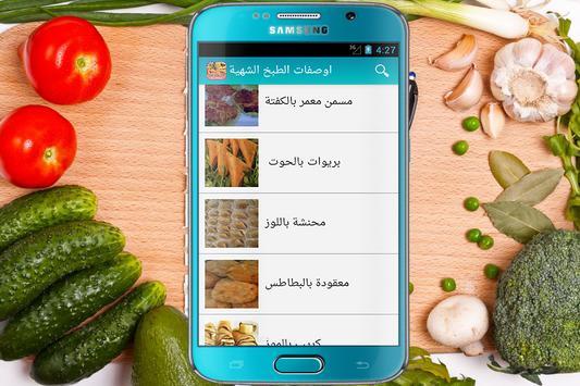 وصفات طبخ سهلة apk screenshot