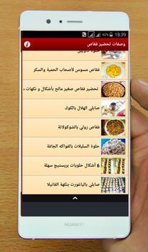 وصفات تحضير فقاص المناسبات apk screenshot