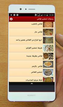 وصفات تحضير فقاص المناسبات poster