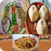 وصفات المطبخ الاردني - بدون نت icono