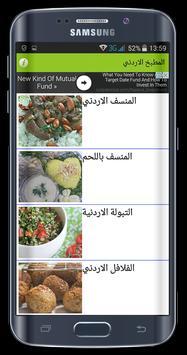 وصفات المطبخ الاردني - بدون نت captura de pantalla 1