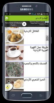 وصفات المطبخ الاردني - بدون نت captura de pantalla 2